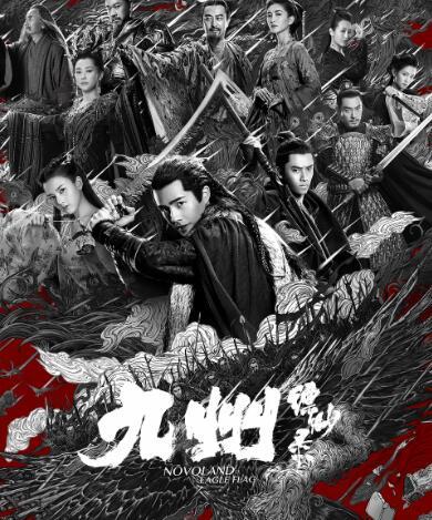 九州缥缈录第52集 - 在线观看