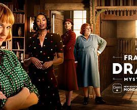 德雷克探案集 第三季